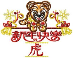 Funny Chinese Zodiac 001 ― Oriental-embroidery store for embroidery designs
