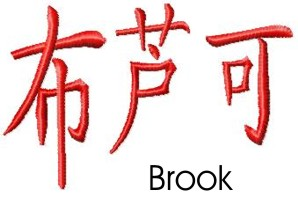 Brook embroidery design