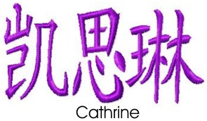 Cathrine embroidery design