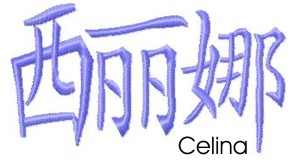 Celina embroidery design