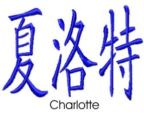 Charlotte embroidery design