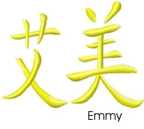 Emmy embroidery design