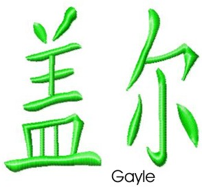 Gayle embroidery design