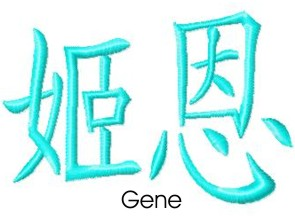 Gene embroidery design