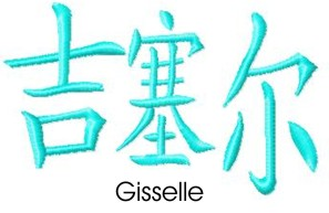 Gisselle embroidery design