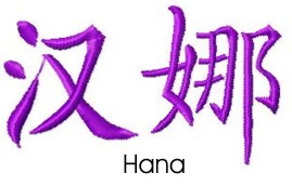 Hana embroidery design