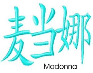 Madonna embroidery design