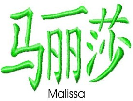 Malissa embroidery design