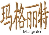 Margrate