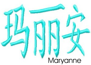 Maryanne embroidery design