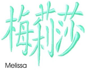 Melissa embroidery design