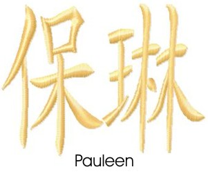 Pauleen embroidery design