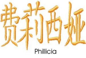 Phillicias embroidery design