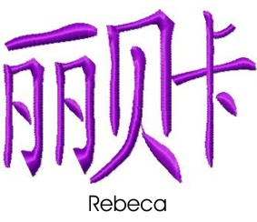 Rebeca embroidery design