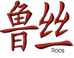 Roos embroidery design