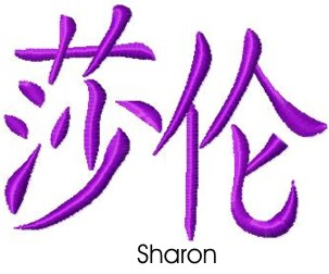 Sharon embroidery design