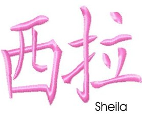 Sheila embroidery design