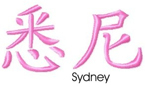 Sydney embroidery design