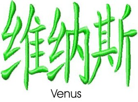 Venus embroidery design