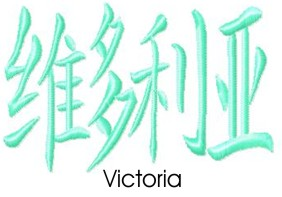 Victoria embroidery design