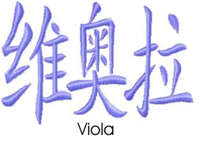 Viola embroidery design