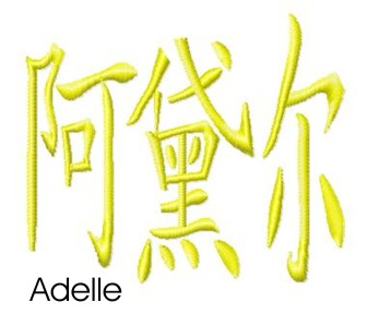 adelle embroidery design