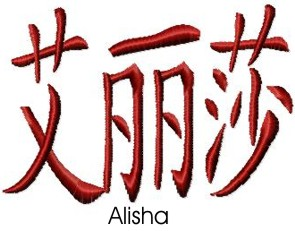 Alisha embroidery design