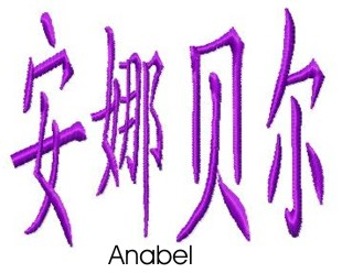 Anabel embroidery design