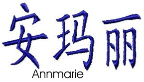 Annmarie embroidery design